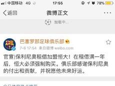 Pualinho, cerca de volver a China. Weibo