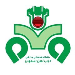 Zob Ahan