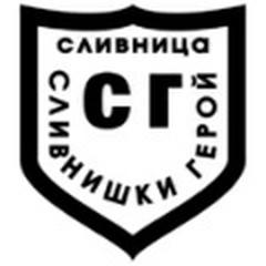 Slivnishki Geroy