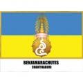 Benjamarachutit