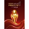 Cup Crown Prince Qatar