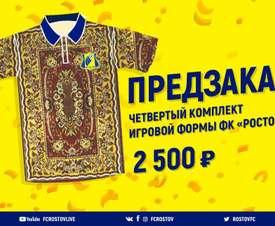 A camisa tapete do Rostov. Twitter/rostovfc