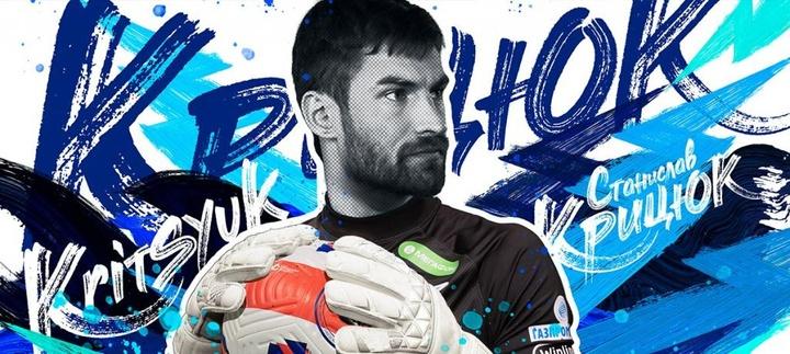 Stanislav Kritsyuk, nuevo jugador del Zenit de San Petersburgo. Twitter/FCZenit_EN
